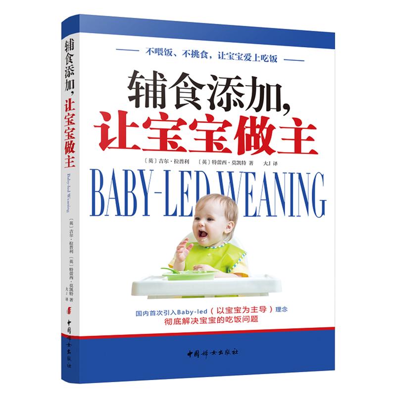 辅食添加-让宝宝做主(pdf+txt+epub+azw3+mobi电子书在线阅读下载)
