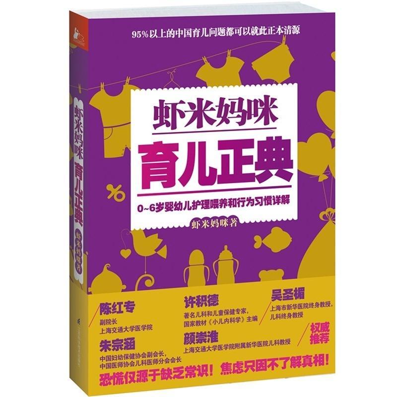 虾米妈咪育儿正典(pdf+txt+epub+azw3+mobi电子书在线阅读下载)