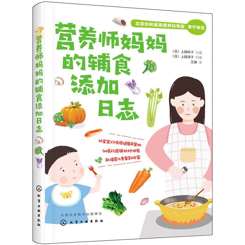营养师妈妈的辅食添加日志(pdf+txt+epub+azw3+mobi电子书在线阅读下载)