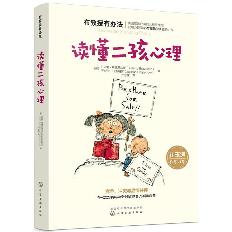 读懂二孩心理(pdf+txt+epub+azw3+mobi电子书在线阅读下载)