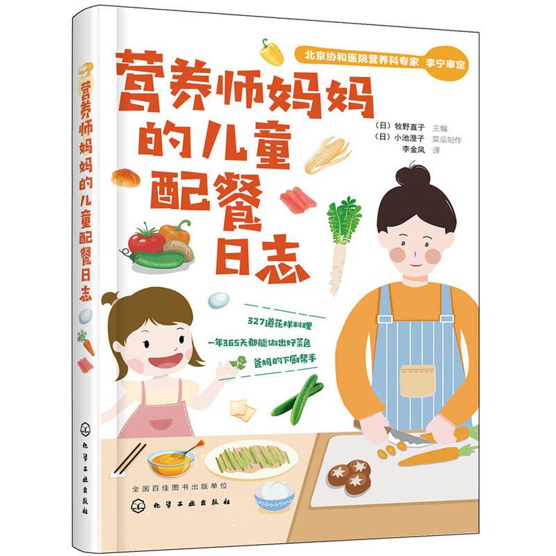 营养师妈妈的儿童配餐日志(pdf+txt+epub+azw3+mobi电子书在线阅读下载)