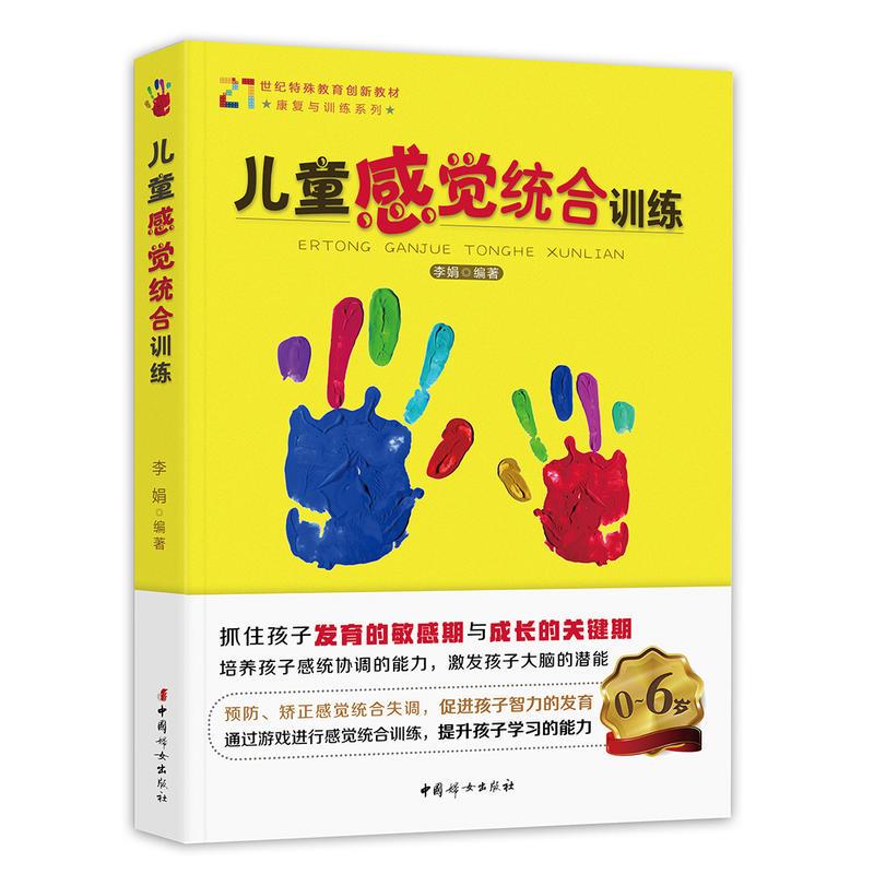儿童感觉统合训练(pdf+txt+epub+azw3+mobi电子书在线阅读下载)