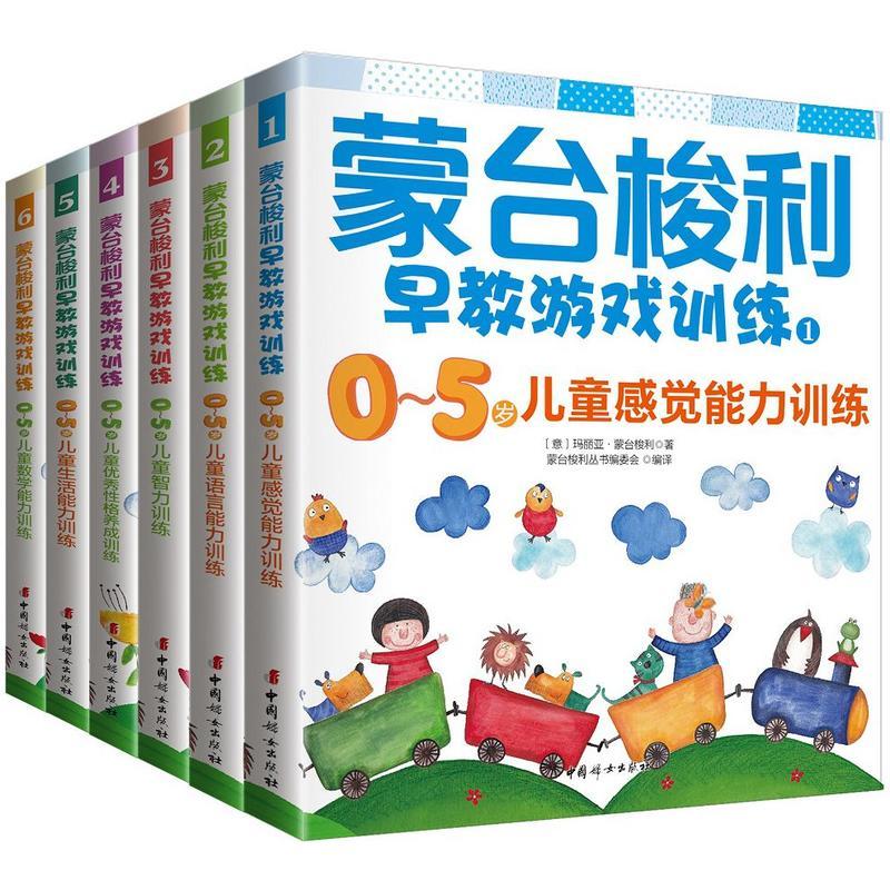 蒙台梭利0~5岁早教游戏训练套装(全6册)(pdf+txt+epub+azw3+mobi电子书在线阅读下载)