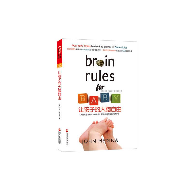 让孩子的大脑自由(pdf+txt+epub+azw3+mobi电子书在线阅读下载)