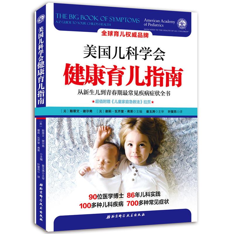美国儿科学会健康育儿指南(pdf+txt+epub+azw3+mobi电子书在线阅读下载)