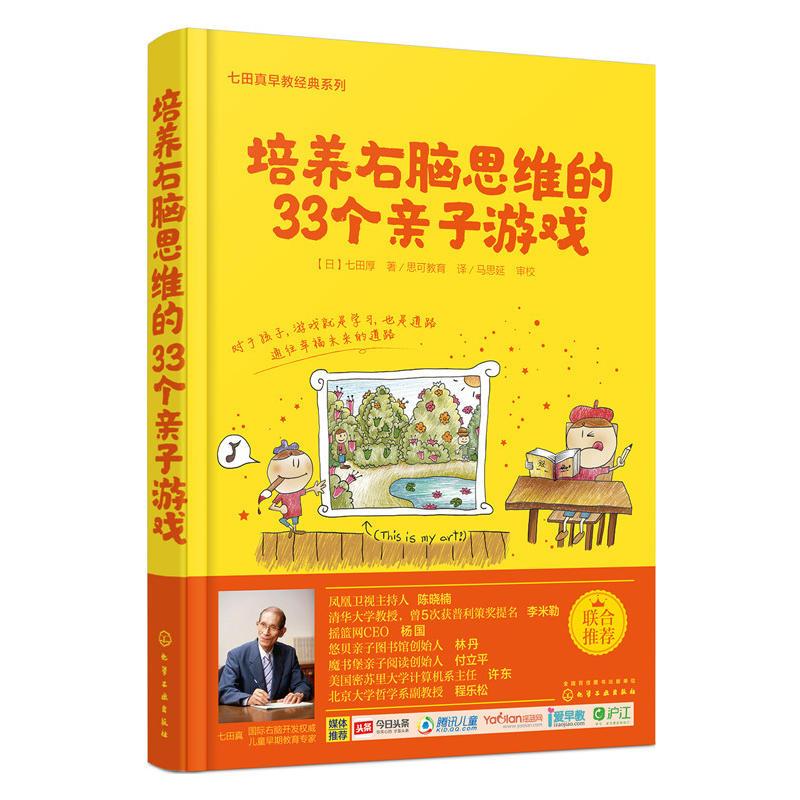 培养右脑思维的33个亲子游戏(pdf+txt+epub+azw3+mobi电子书在线阅读下载)