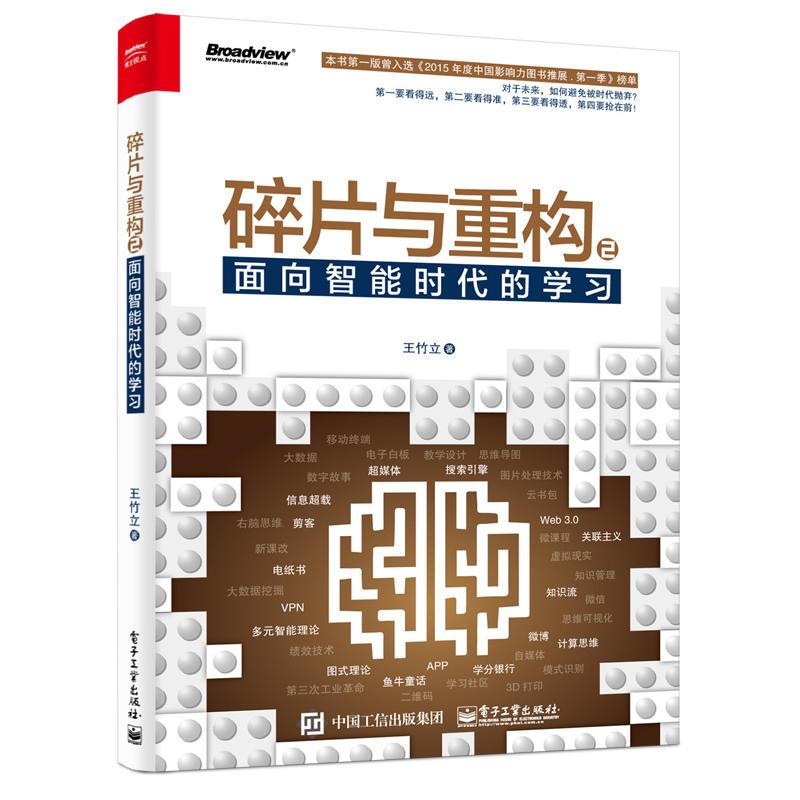 碎片与重构2:面向智能时代的学习(pdf+txt+epub+azw3+mobi电子书在线阅读下载)