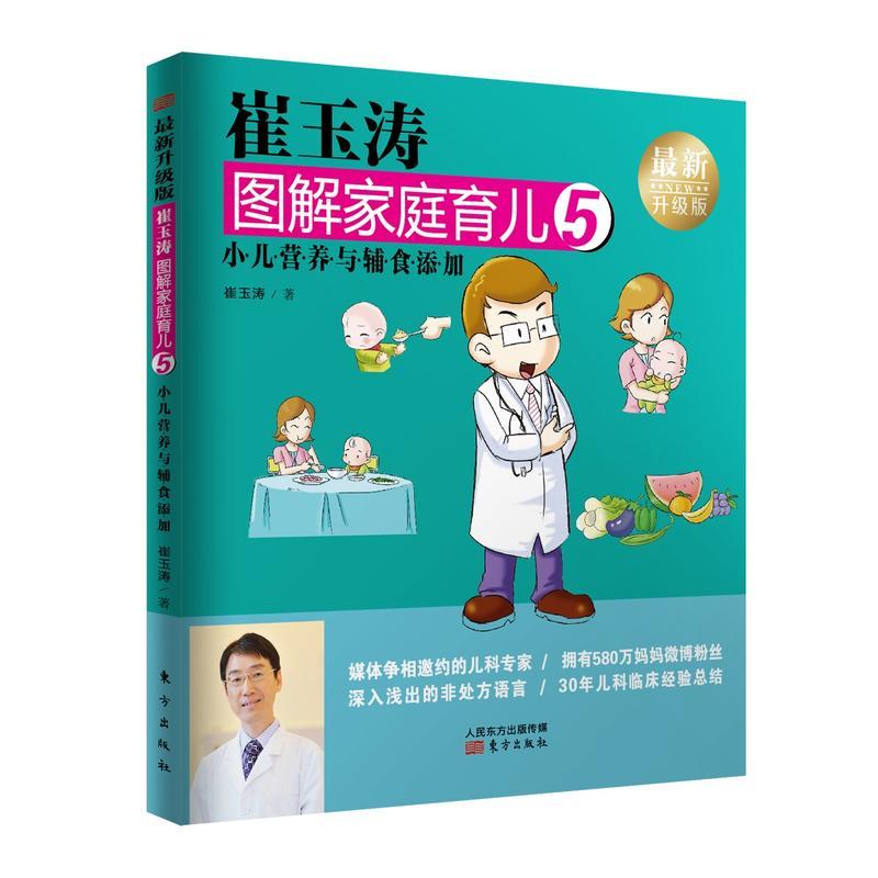 崔玉涛5小儿营养与辅食添加(pdf+txt+epub+azw3+mobi电子书在线阅读下载)