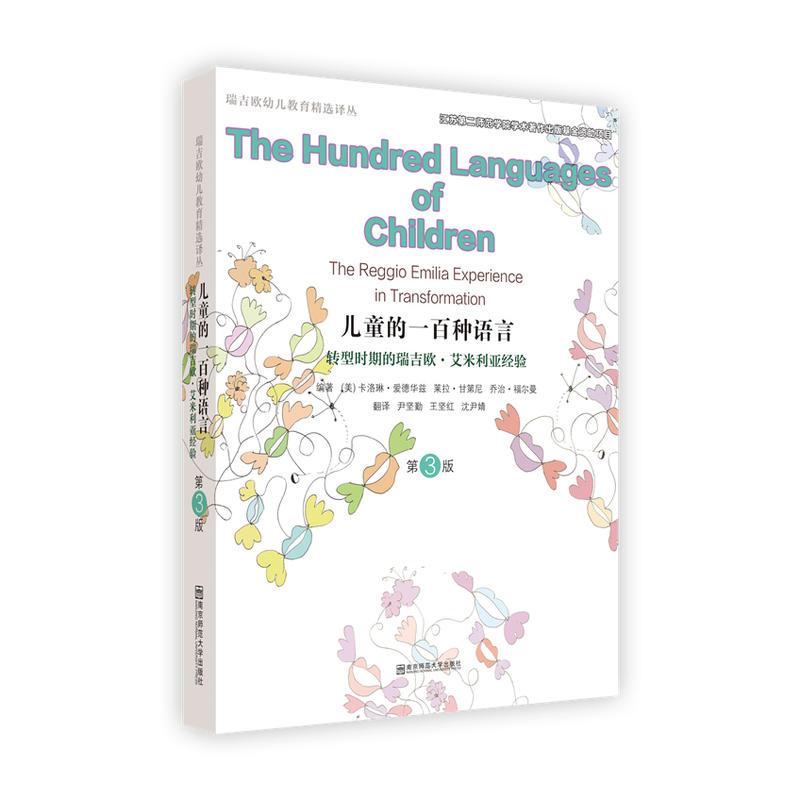 儿童的一百种语言-瑞(pdf+txt+epub+azw3+mobi电子书在线阅读下载)