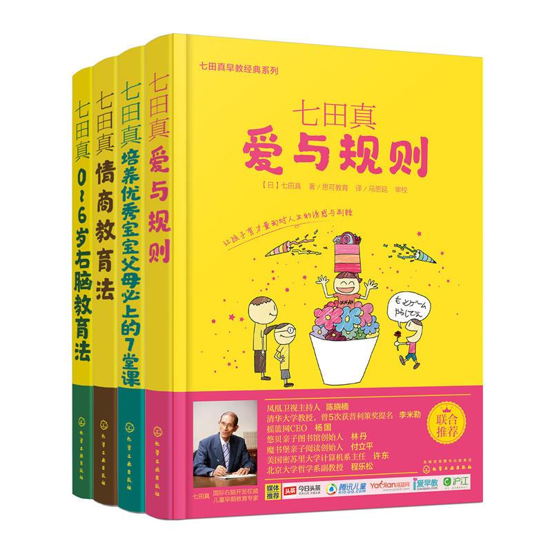 七田真早教实践系列(套装4册)(pdf+txt+epub+azw3+mobi电子书在线阅读下载)