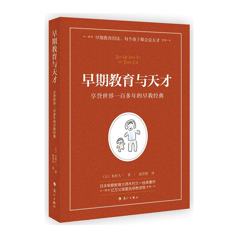 早期教育与天才(pdf+txt+epub+azw3+mobi电子书在线阅读下载)