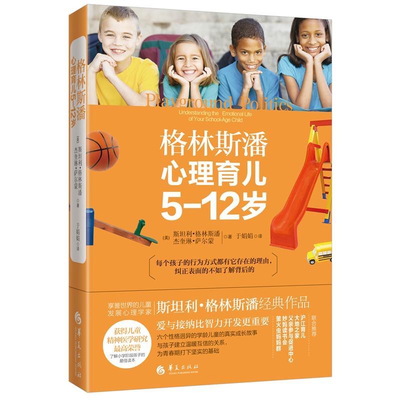 格林斯潘心理育儿5-12岁(pdf+txt+epub+azw3+mobi电子书在线阅读下载)