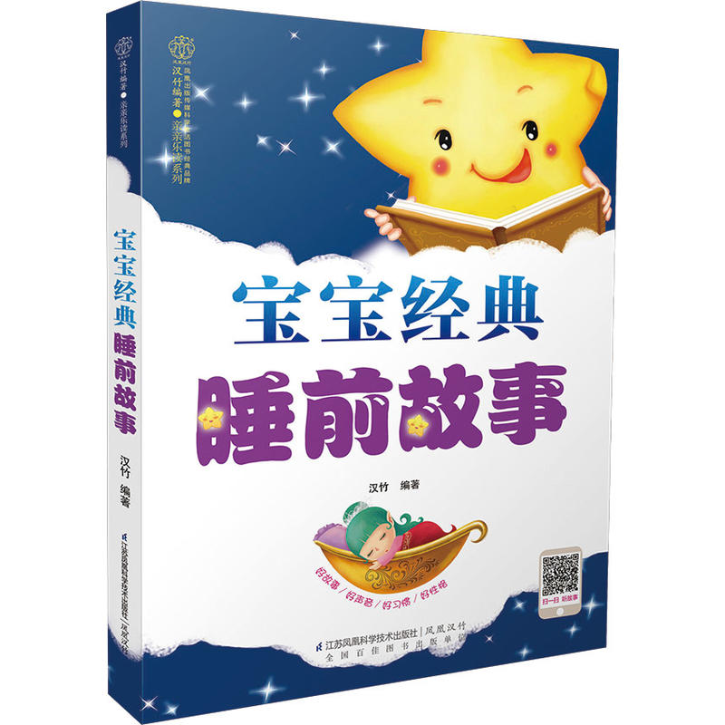 宝宝经典睡前故事(pdf+txt+epub+azw3+mobi电子书在线阅读下载)