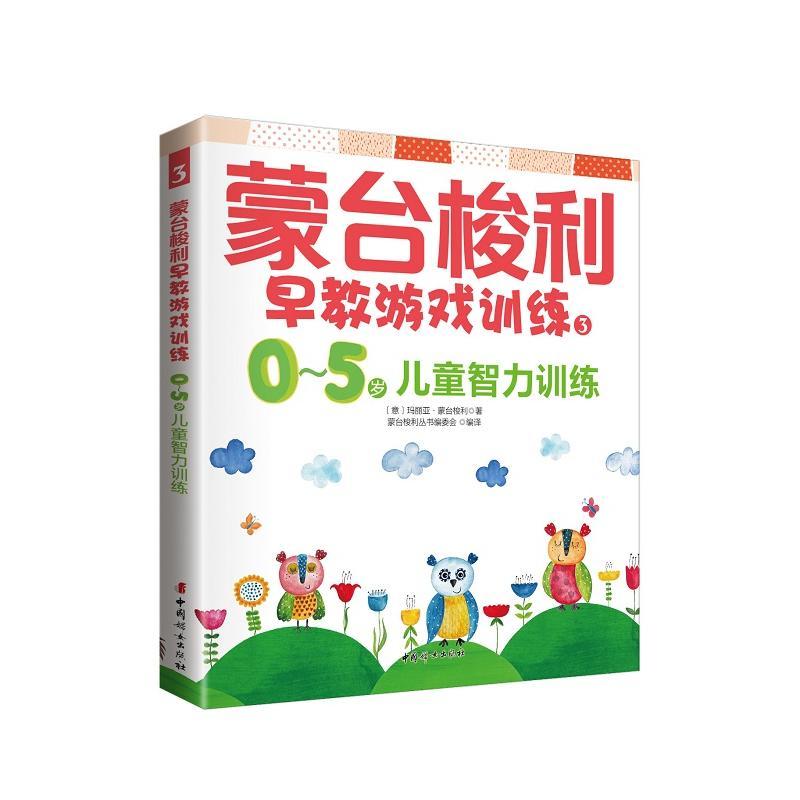 蒙台梭利早教游戏训练3:0~5岁儿童智力训练(pdf+txt+epub+azw3+mobi电子书在线阅读下载)