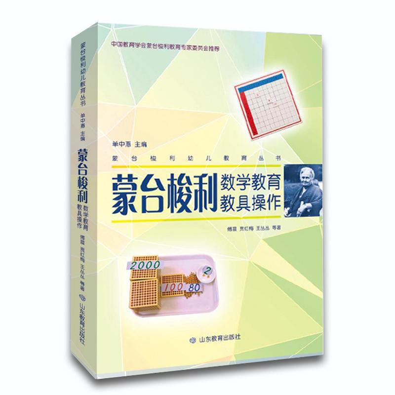 蒙台梭利数学教育教具操作(pdf+txt+epub+azw3+mobi电子书在线阅读下载)