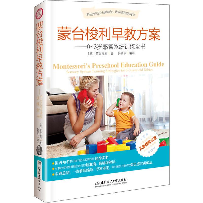 蒙台梭利早教方案(pdf+txt+epub+azw3+mobi电子书在线阅读下载)