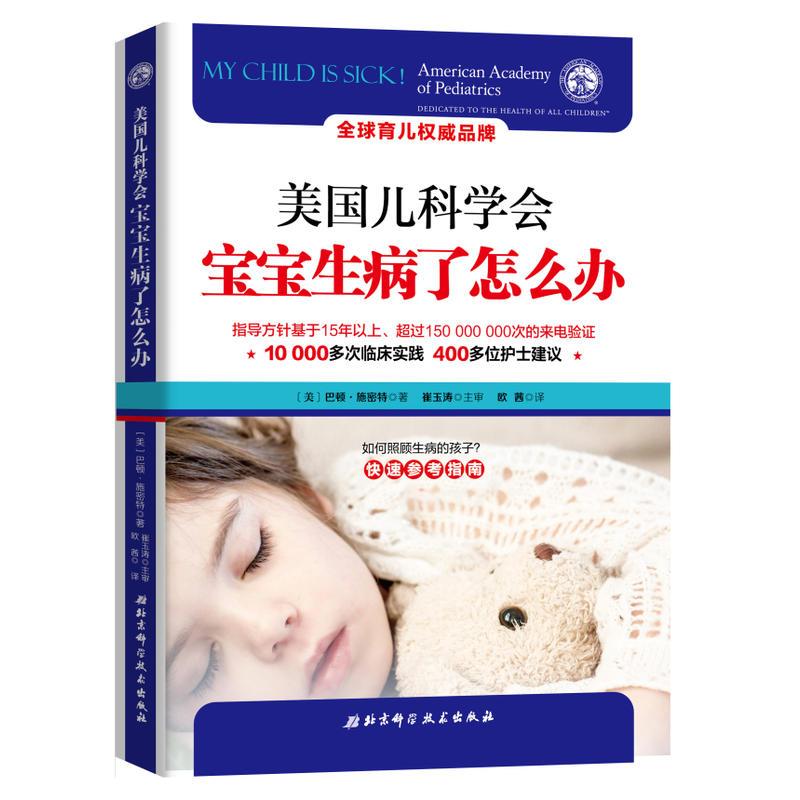 美国儿科学会宝宝生病了怎么办(pdf+txt+epub+azw3+mobi电子书在线阅读下载)
