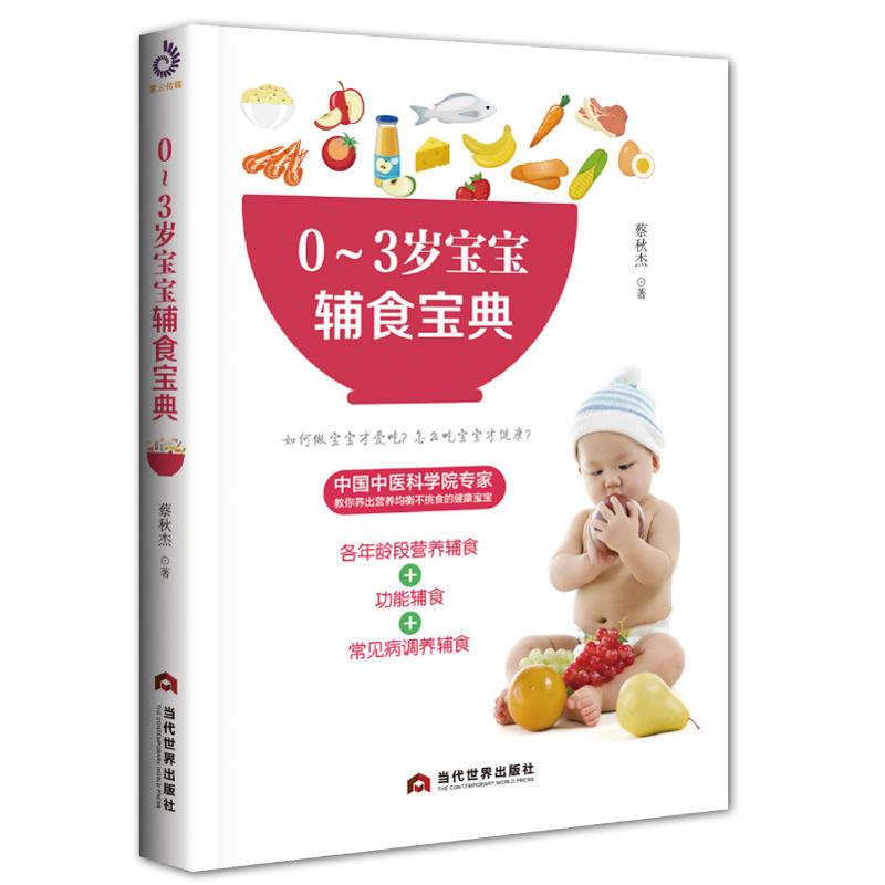 0~3岁宝宝辅食宝典(pdf+txt+epub+azw3+mobi电子书在线阅读下载)