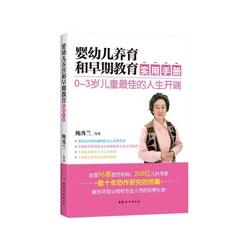 婴幼儿养育和早期教育实用手册(pdf+txt+epub+azw3+mobi电子书在线阅读下载)