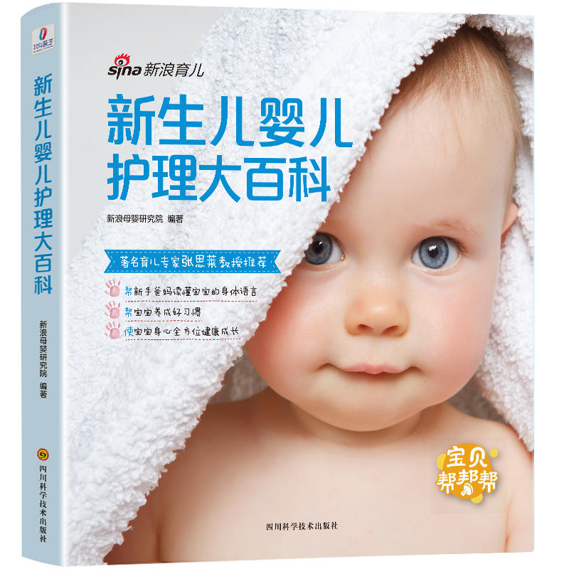 新生儿婴儿护理大百科(pdf+txt+epub+azw3+mobi电子书在线阅读下载)