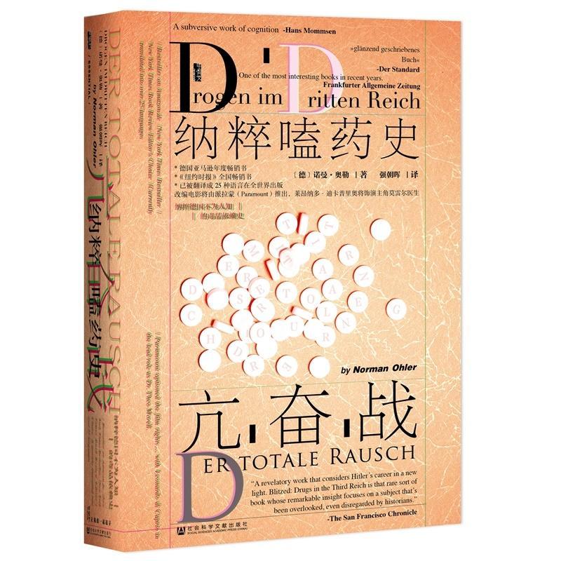 亢奋战:纳粹嗑药史(pdf+txt+epub+azw3+mobi电子书在线阅读下载)