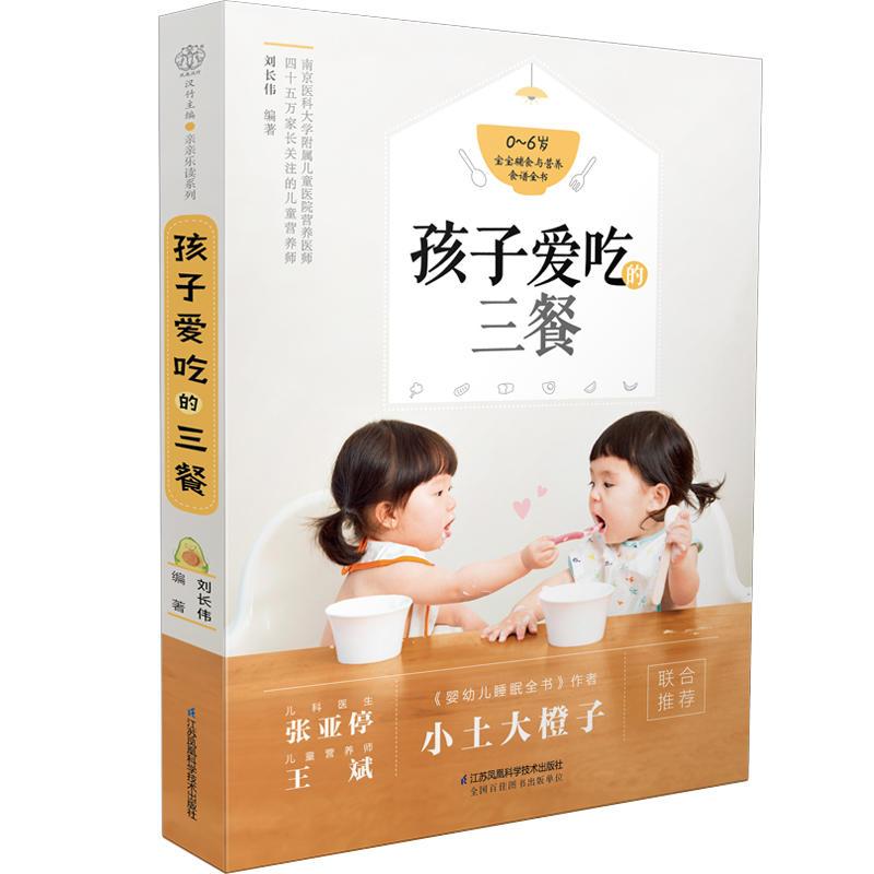 孩子爱吃的三餐(汉竹)(pdf+txt+epub+azw3+mobi电子书在线阅读下载)