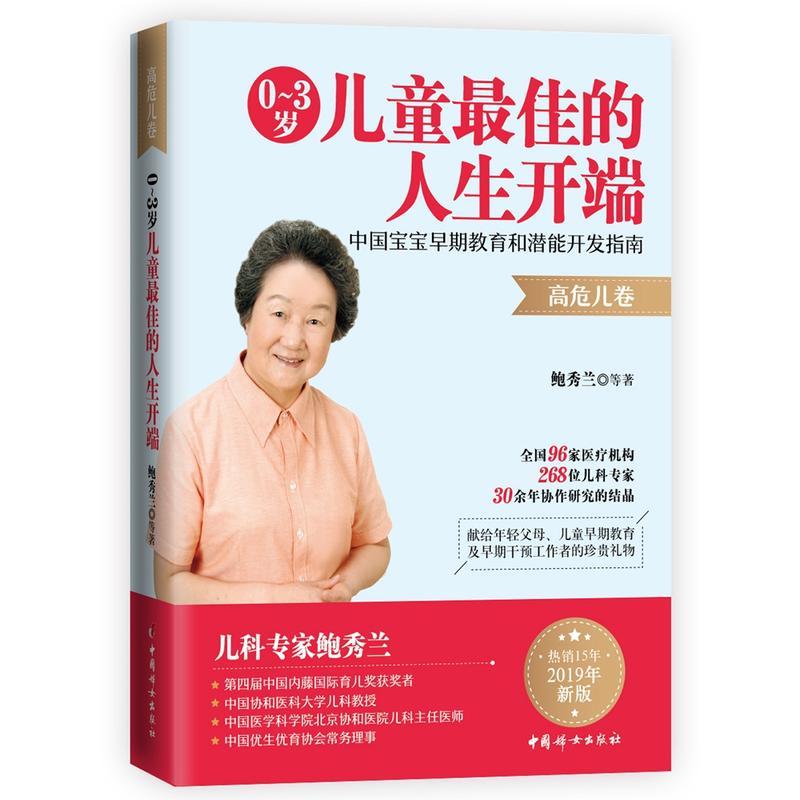 0~3岁儿童最佳的人生开端:中国宝宝早期教育和潜能开发指南(pdf+txt+epub+azw3+mobi电子书在线阅读下载)
