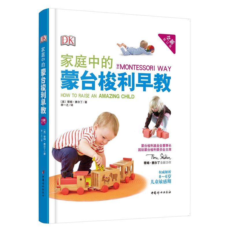 家庭中的蒙台梭利早教(pdf+txt+epub+azw3+mobi电子书在线阅读下载)
