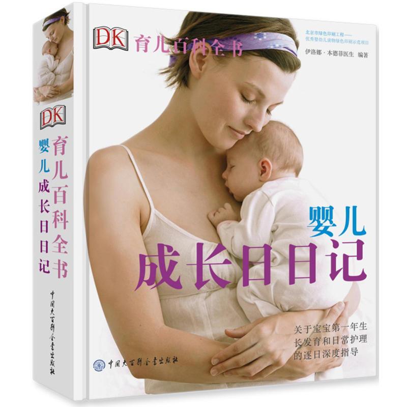 婴儿成长日日记(pdf+txt+epub+azw3+mobi电子书在线阅读下载)