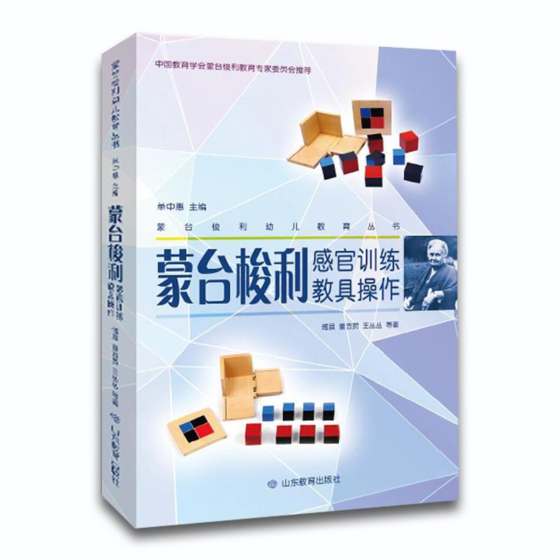 蒙台梭利感官训练教具操作(pdf+txt+epub+azw3+mobi电子书在线阅读下载)