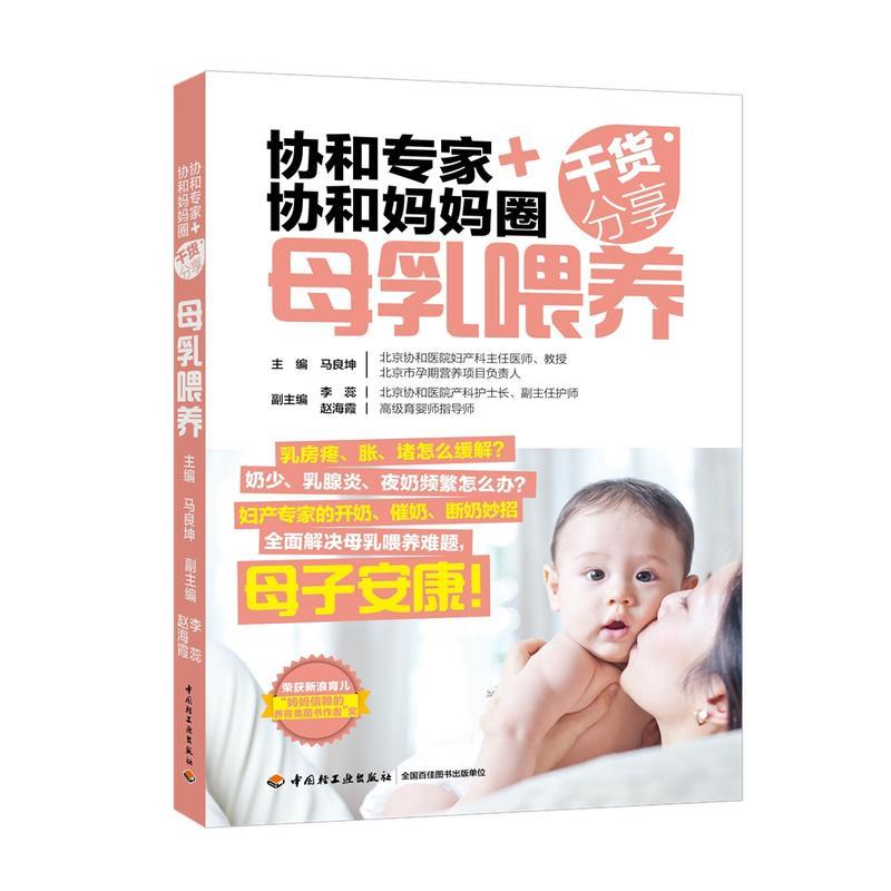 协和专家+协和妈妈圈干货分享:母乳喂养(pdf+txt+epub+azw3+mobi电子书在线阅读下载)
