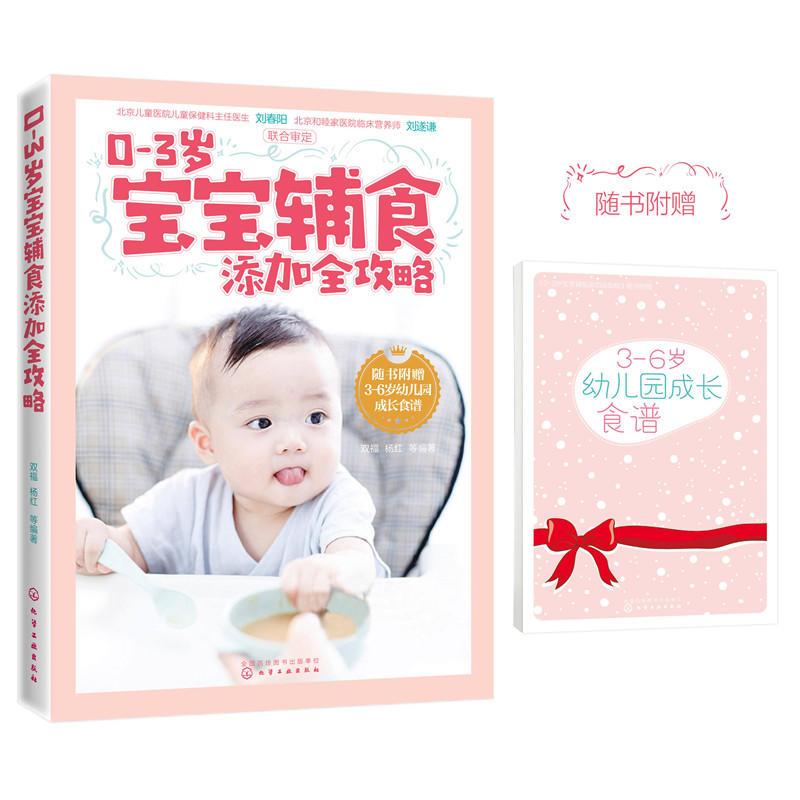 0-3岁宝宝辅食添加全攻略(pdf+txt+epub+azw3+mobi电子书在线阅读下载)