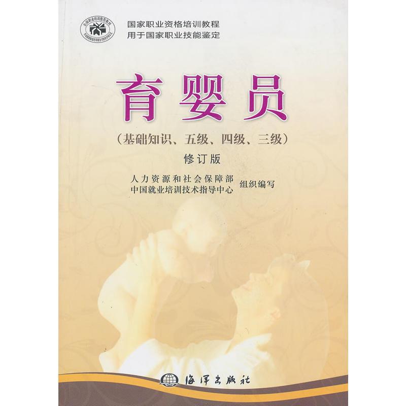 育婴员(第二版)(pdf+txt+epub+azw3+mobi电子书在线阅读下载)