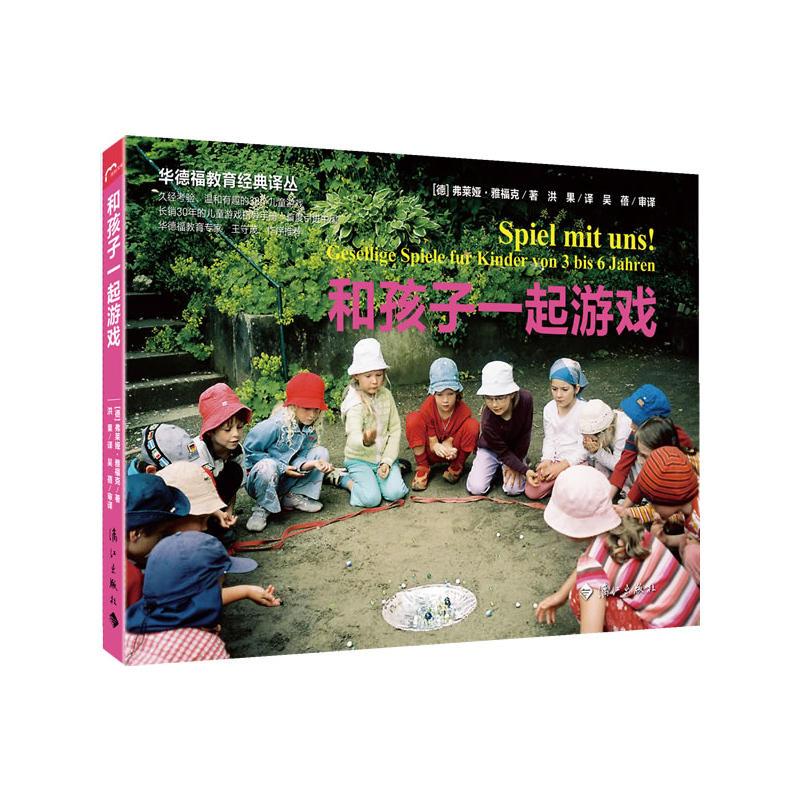 和孩子一起游戏(pdf+txt+epub+azw3+mobi电子书在线阅读下载)