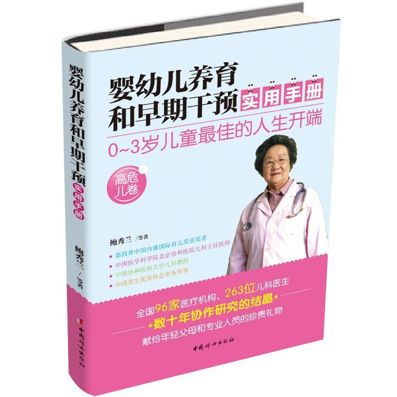 婴幼儿养育和早期干预实用手册(pdf+txt+epub+azw3+mobi电子书在线阅读下载)