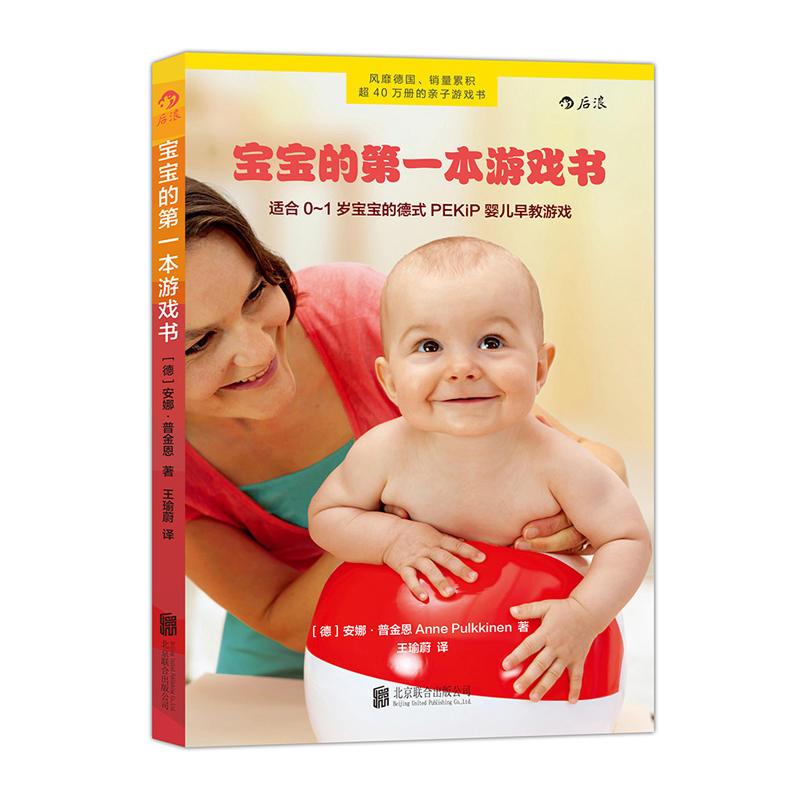宝宝的第一本游戏书(pdf+txt+epub+azw3+mobi电子书在线阅读下载)