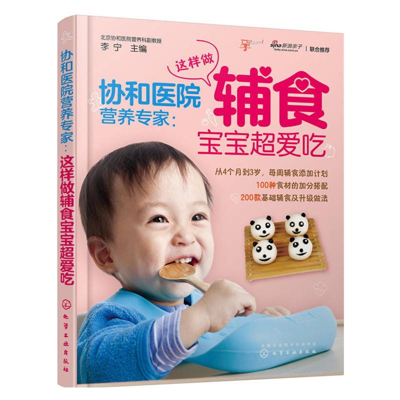 协和医院营养专家:这样做辅食宝宝超爱吃(pdf+txt+epub+azw3+mobi电子书在线阅读下载)