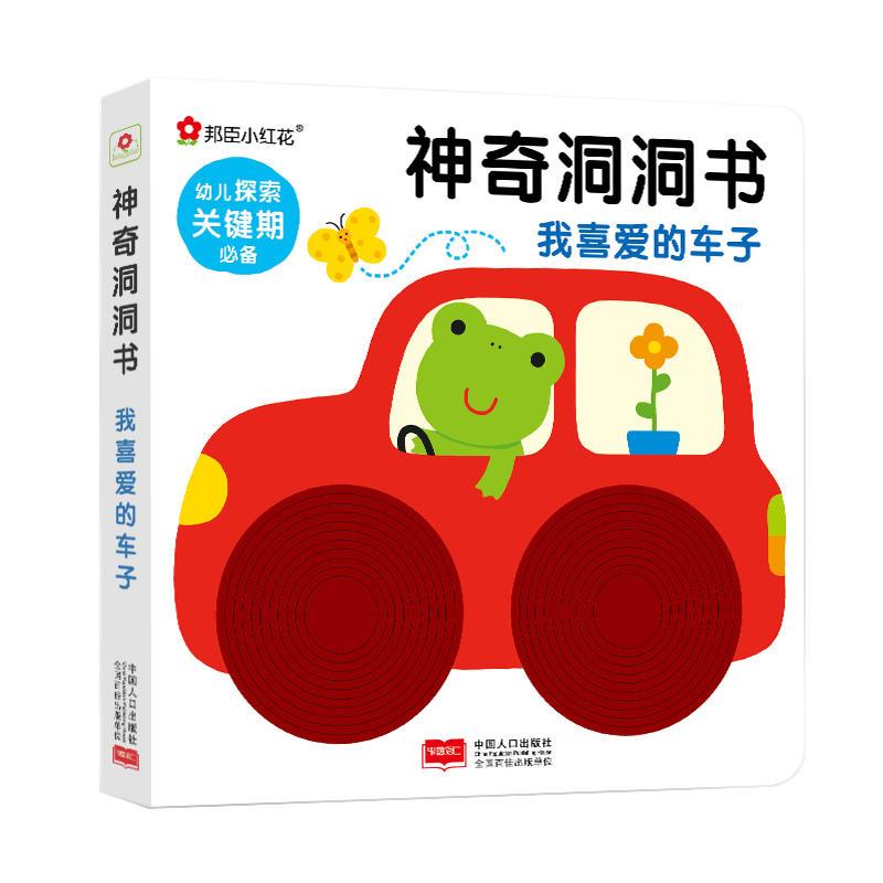 我喜爱的车子(pdf+txt+epub+azw3+mobi电子书在线阅读下载)