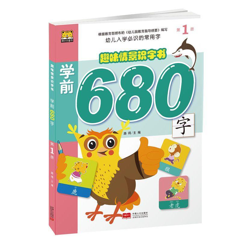 趣味情景识字-学前680字1册(pdf+txt+epub+azw3+mobi电子书在线阅读下载)