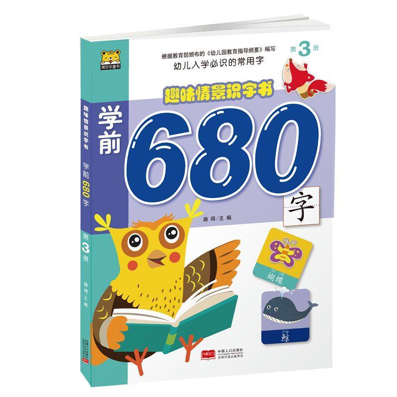 趣味情景识字-学前680字3册(pdf+txt+epub+azw3+mobi电子书在线阅读下载)