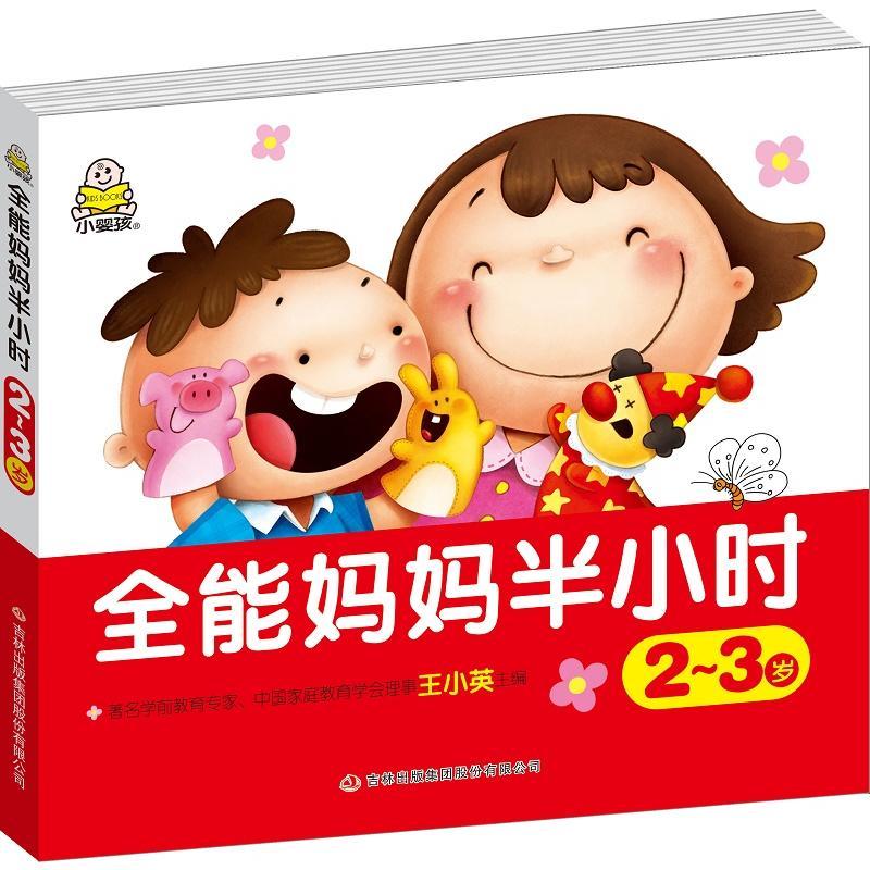 全能妈妈半小时.2~3岁(pdf+txt+epub+azw3+mobi电子书在线阅读下载)