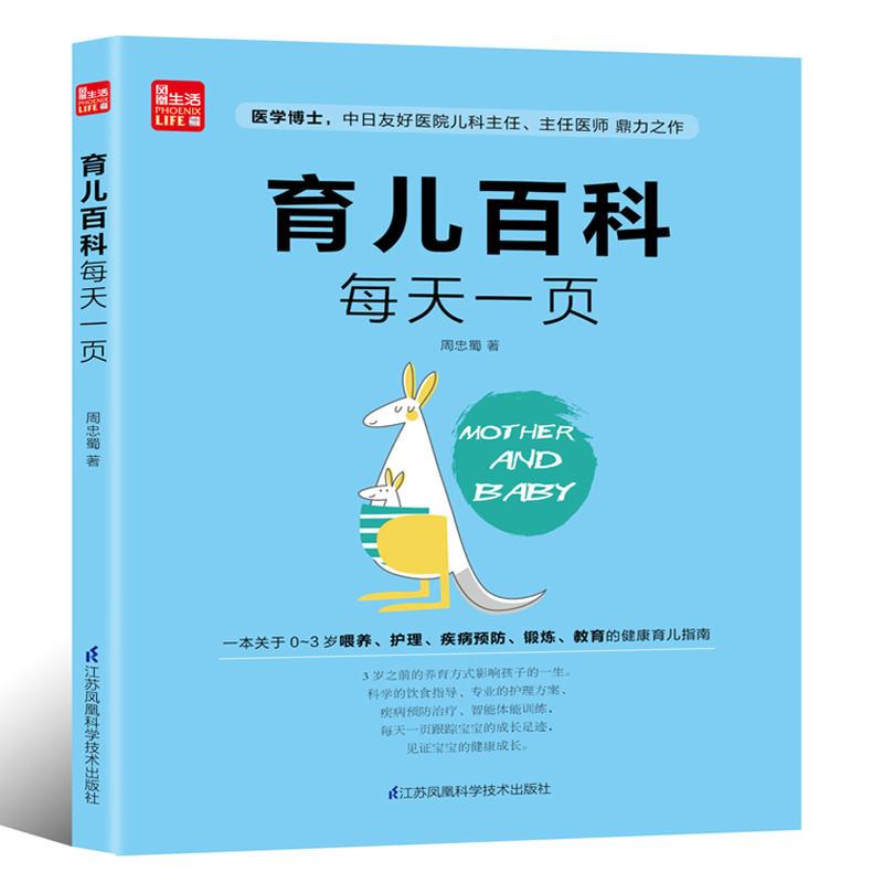 育儿百科每天一页(pdf+txt+epub+azw3+mobi电子书在线阅读下载)
