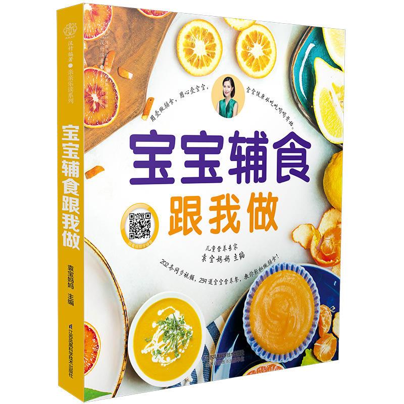 宝宝辅食跟我做(汉竹)(pdf+txt+epub+azw3+mobi电子书在线阅读下载)