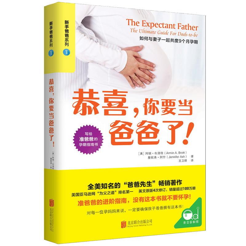 恭喜,你要当爸爸了!(pdf+txt+epub+azw3+mobi电子书在线阅读下载)