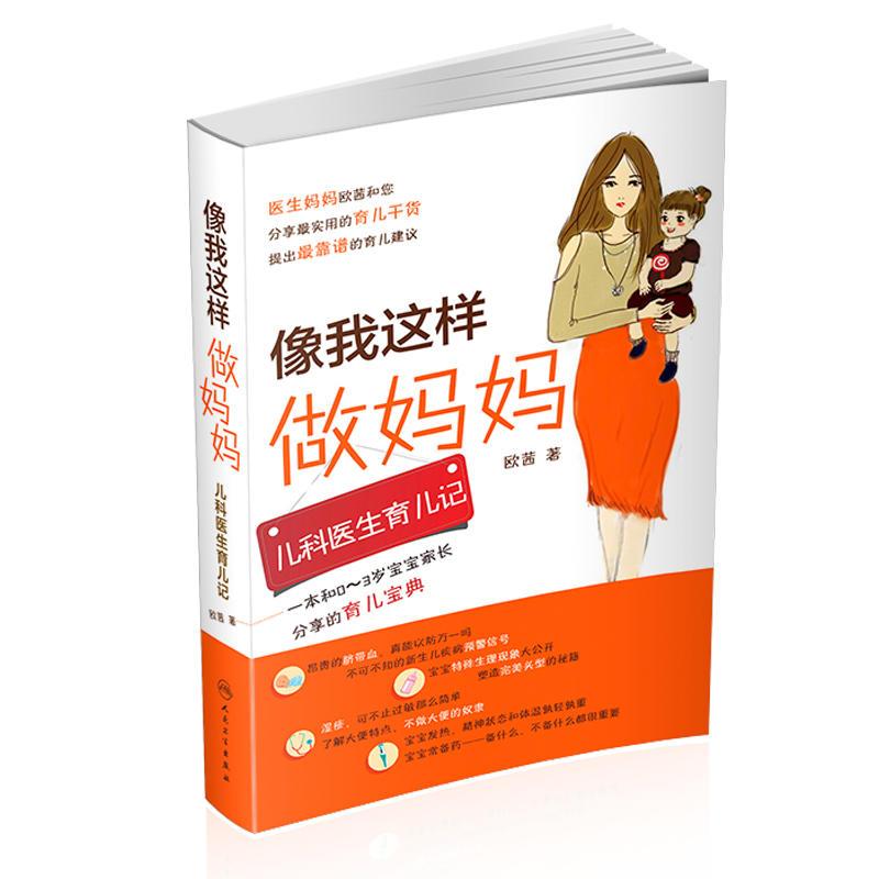 像我这样做妈妈儿科医生育儿记(pdf+txt+epub+azw3+mobi电子书在线阅读下载)