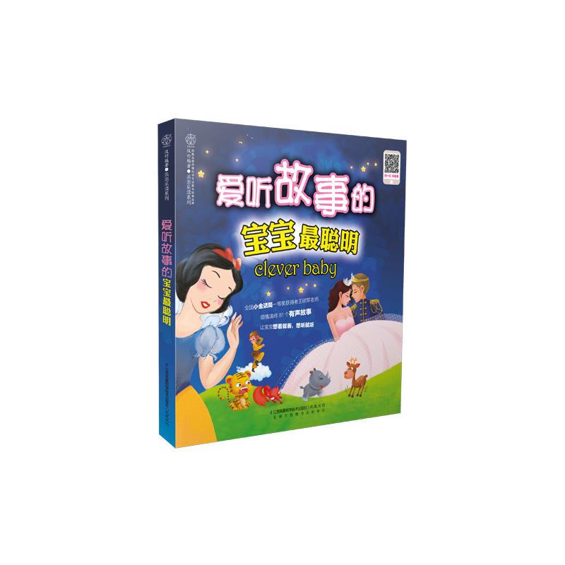 爱听故事的宝宝最聪明(pdf+txt+epub+azw3+mobi电子书在线阅读下载)