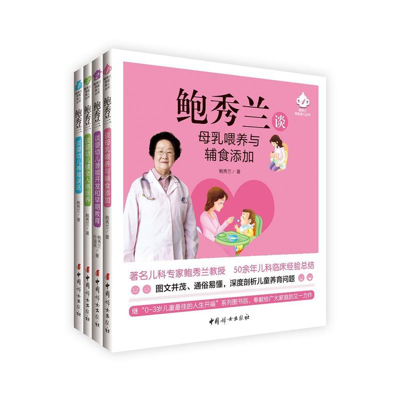 鲍秀兰家庭育儿丛书(1-4册)(pdf+txt+epub+azw3+mobi电子书在线阅读下载)