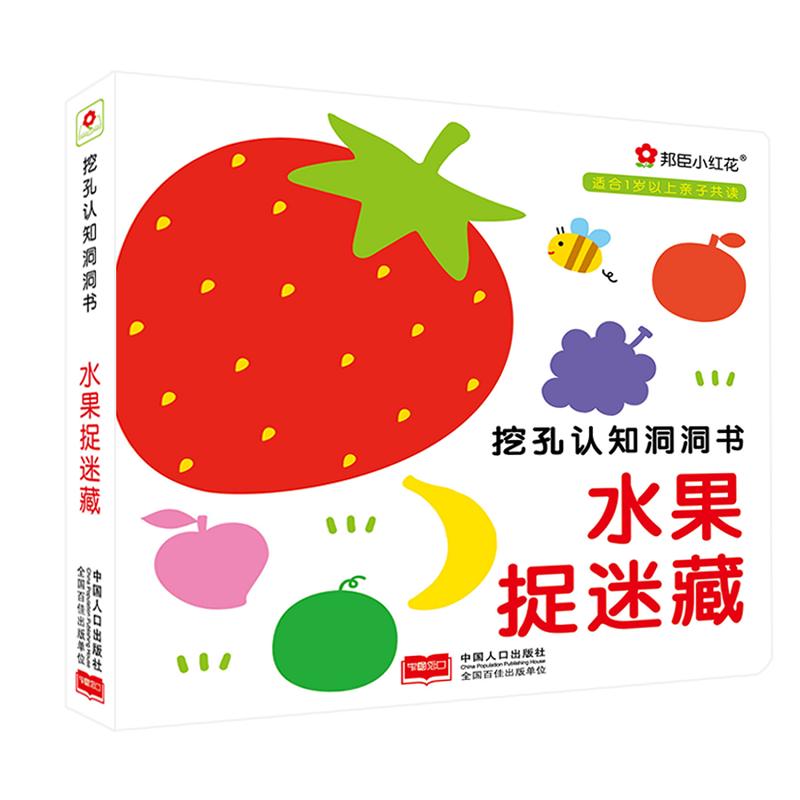 水果捉迷藏(pdf+txt+epub+azw3+mobi电子书在线阅读下载)