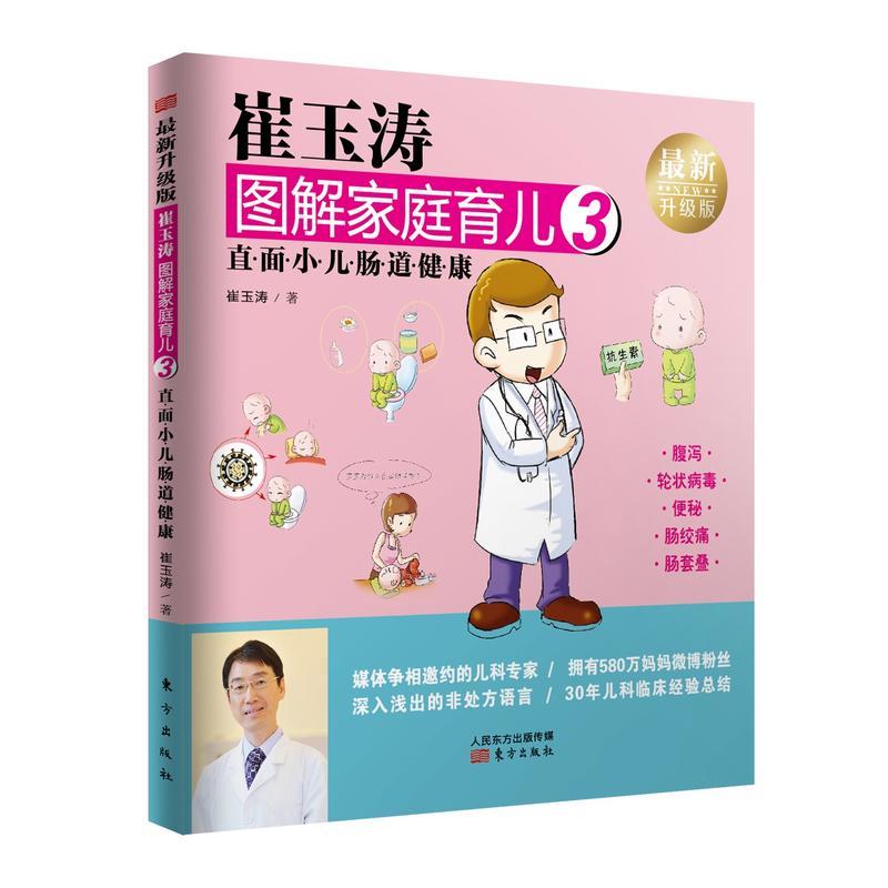 崔玉涛3:直面小儿肠道健康(pdf+txt+epub+azw3+mobi电子书在线阅读下载)