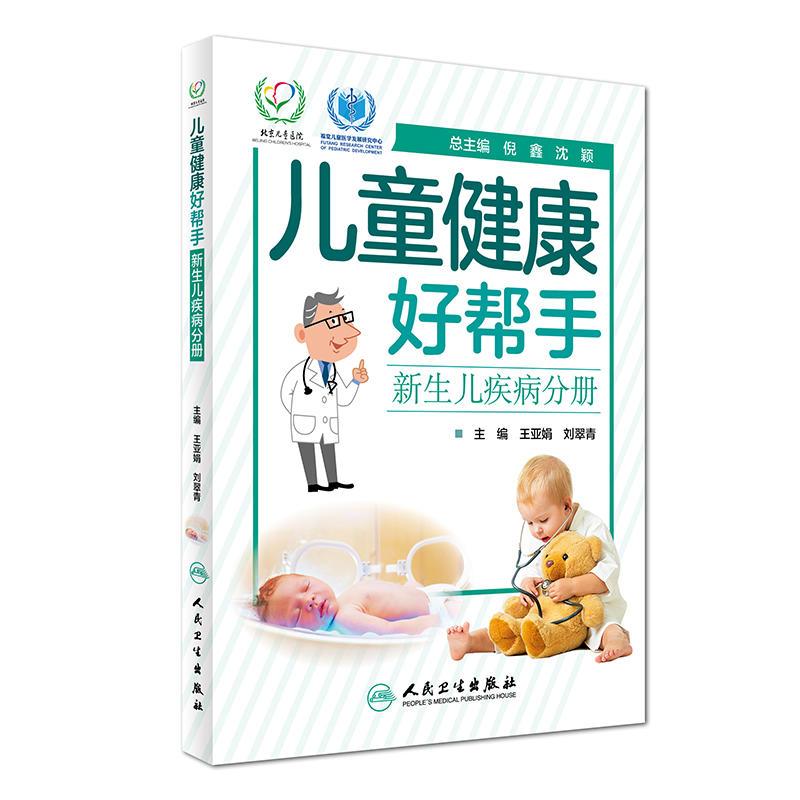 新生儿疾病分册(配增值)(pdf+txt+epub+azw3+mobi电子书在线阅读下载)